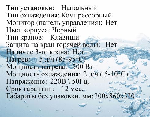 Кулер Хот Фрост V116N